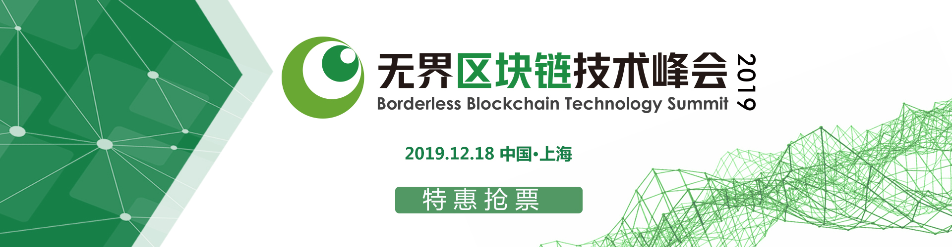 无界区块链技术峰会2019.12.18上海