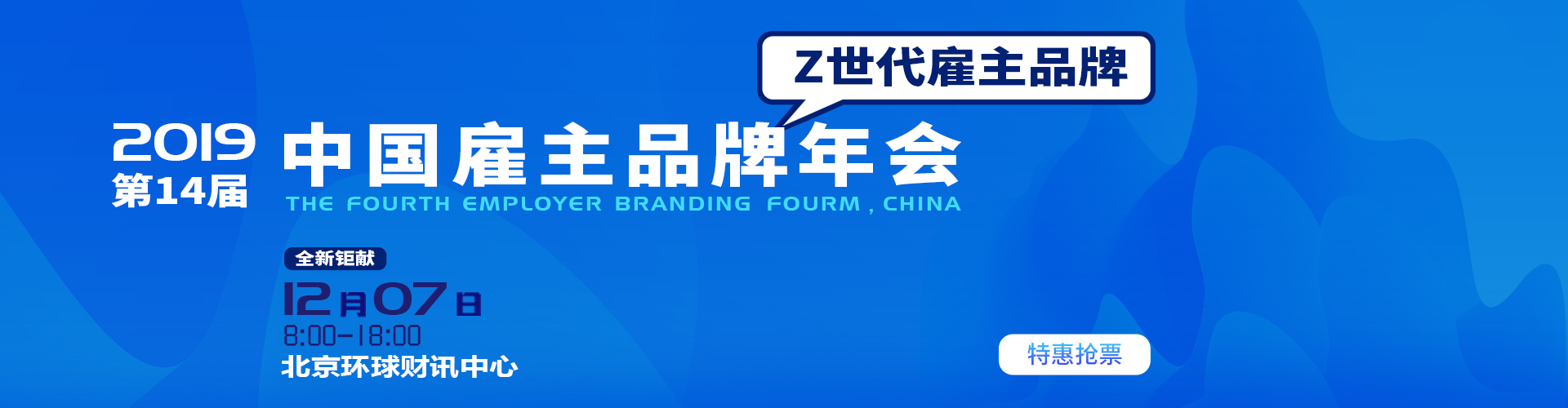 第十四届中国雇主品牌年会暨2019年度颁奖盛典