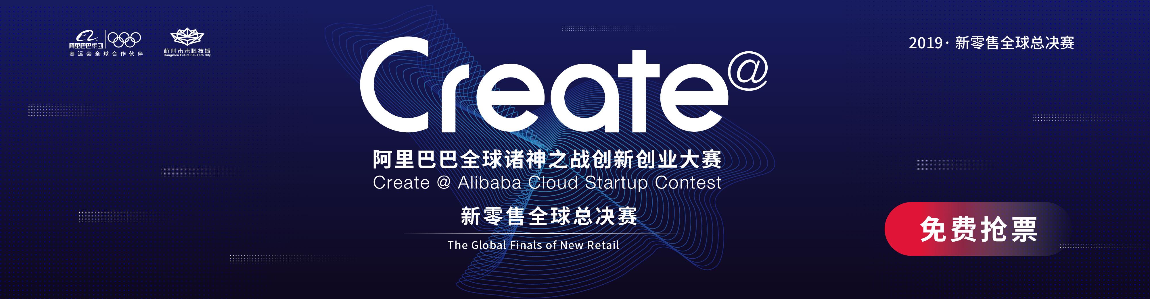 2019阿里巴巴全球诸神之战创新创业大赛新零售全球总决赛
