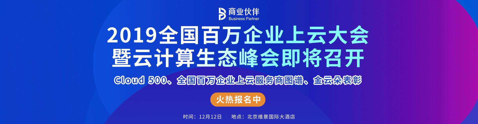 2019全国百万企业上云年会暨Cloud 500云生态峰会