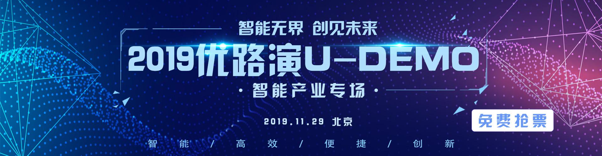 【11.29】优投主办|2019优路演UDEMO-智能产业专场