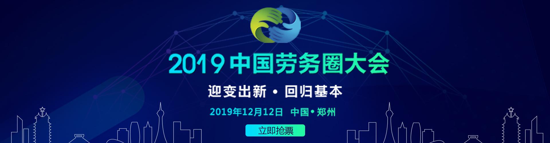 邀请函-【2019中国劳务圈大会】火热报名中