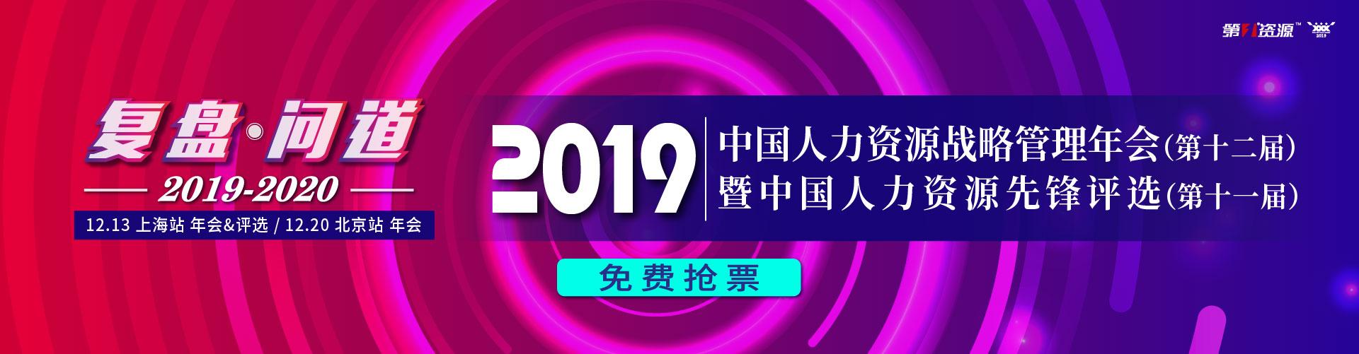 【第一资源】2019中国人力资源战略管理年会(第十二届)暨  2019中国人力资源先锋评选(第十一届)