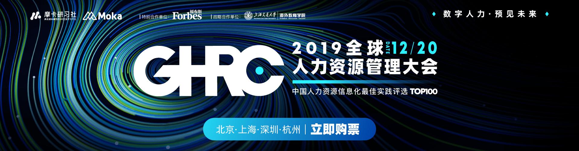 数字人力·预见未来 | 2019全球人力资源管理大会 [北京会场]