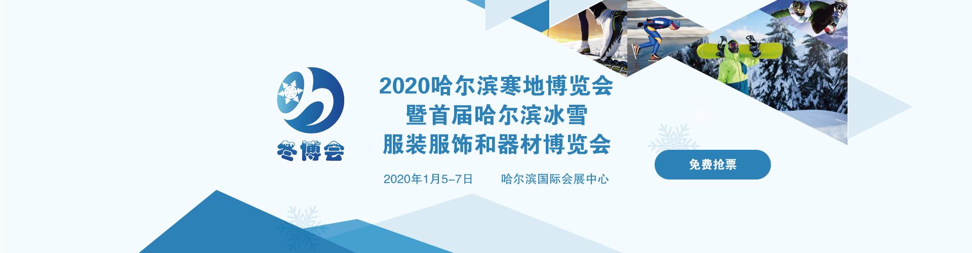 2020哈尔滨寒地博览会