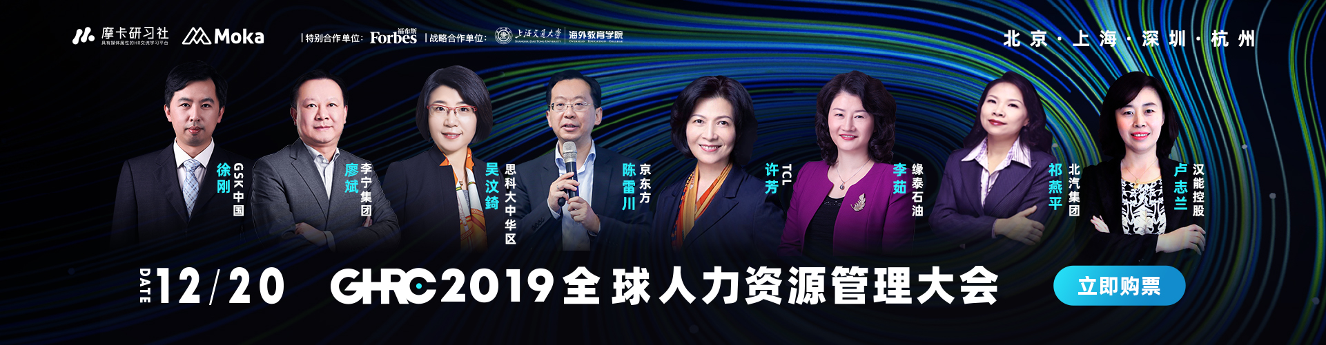 数字人力·预见未来 | 2019全球人力资源管理大会 [杭州会场]