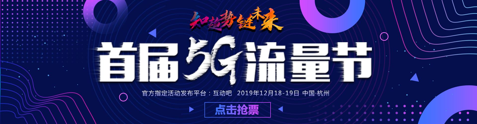 知·趋势 链·未来——首届5G流量节暨5G电商新流量赋商峰会·国际社群联盟2019年会