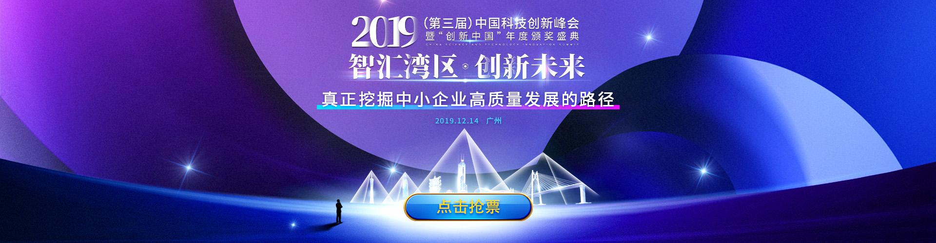 """2019(第三届)中国科技创新峰会暨2019年度""""创新中国""""颁奖盛典"""