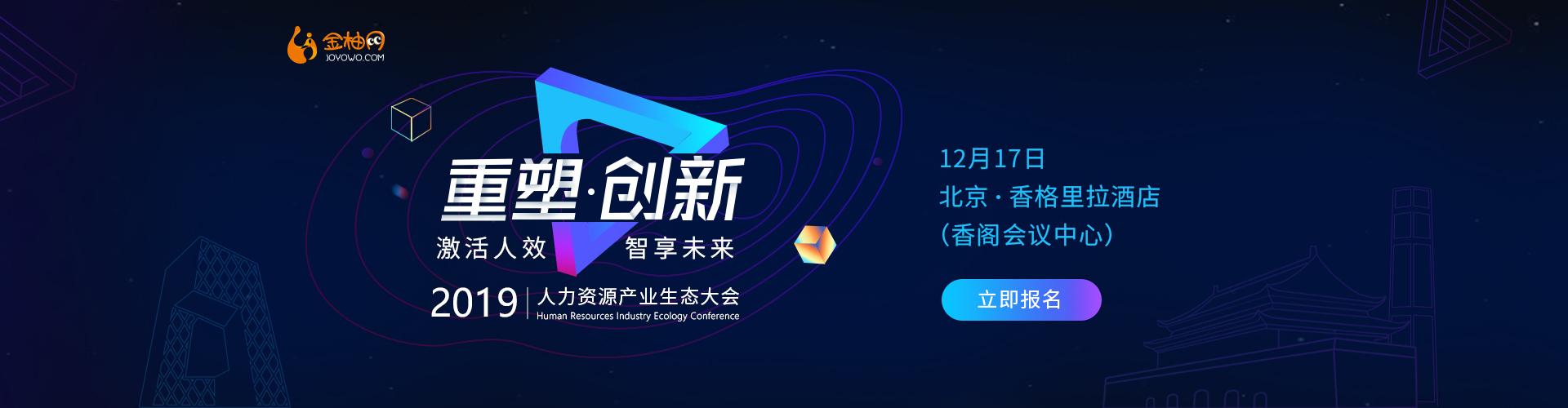 重塑•创新 激活人效 智享未来 2019人力资源产业生态大会-北京站