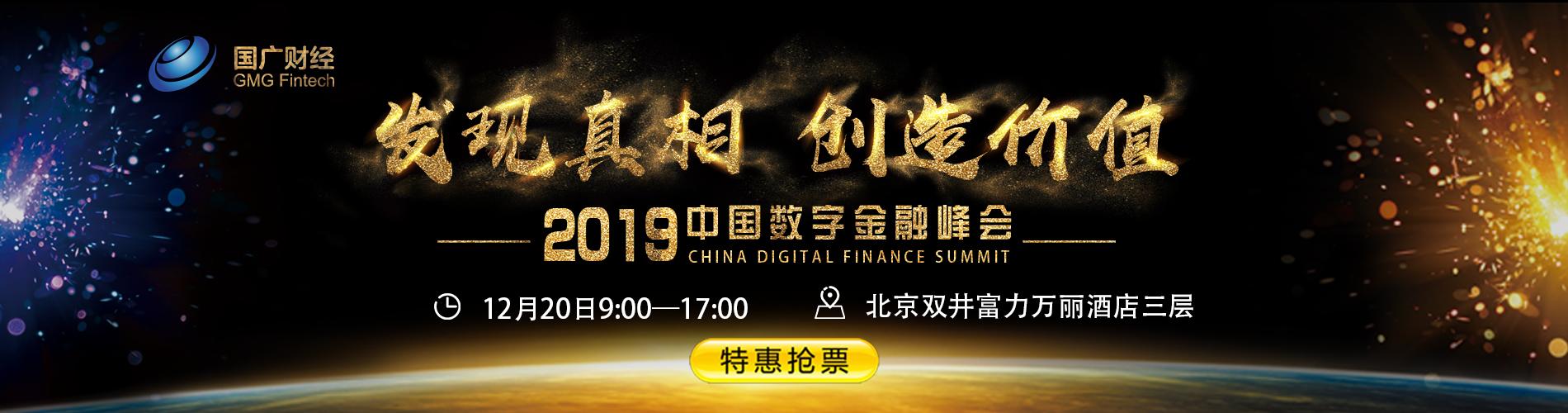 2019中国数字金融峰会——发现真相 创造价值