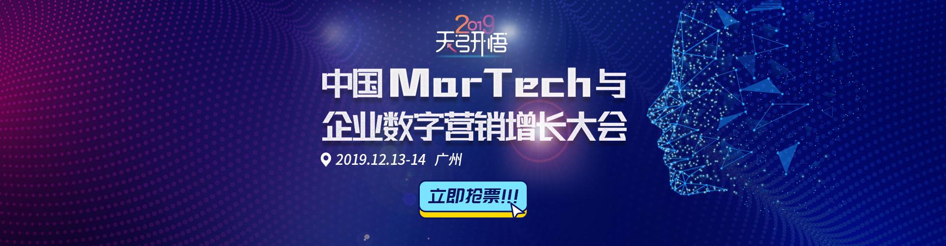 2019天弓开悟——私域流量头部玩家&中国MarTech与企业数字营销增长大会