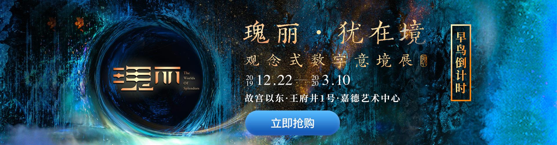 「瑰丽·犹在境」观念式数字意境展 The Worlds of Splendors