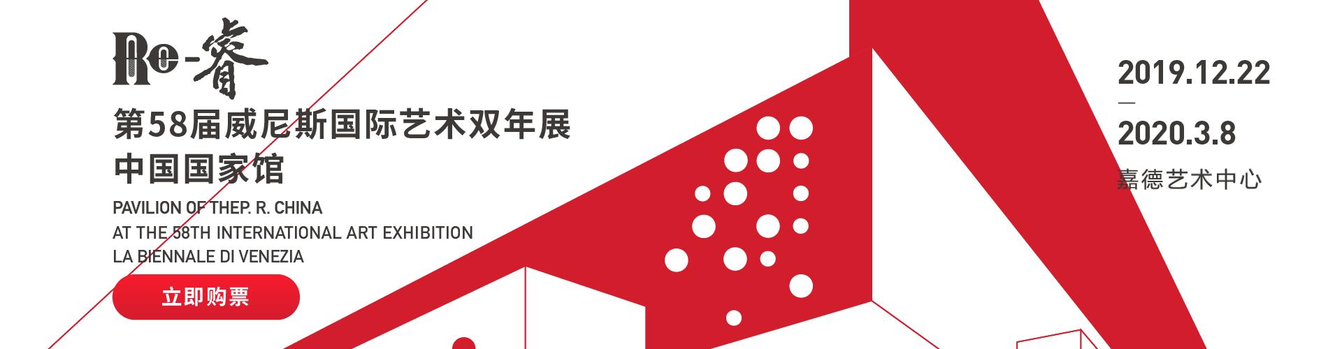 Re-睿——第58届威尼斯国际艺术双年展中国国家馆巡展