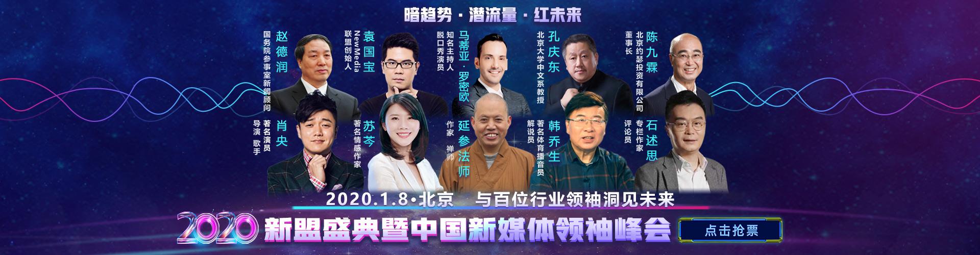 2020新盟盛典暨中国新媒体领袖峰会