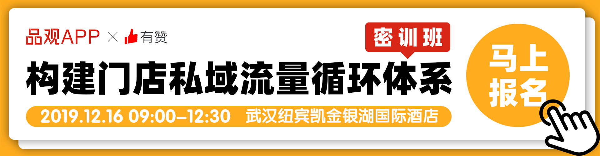 12月16日有赞X品观App美妆门店公开课(武汉站)