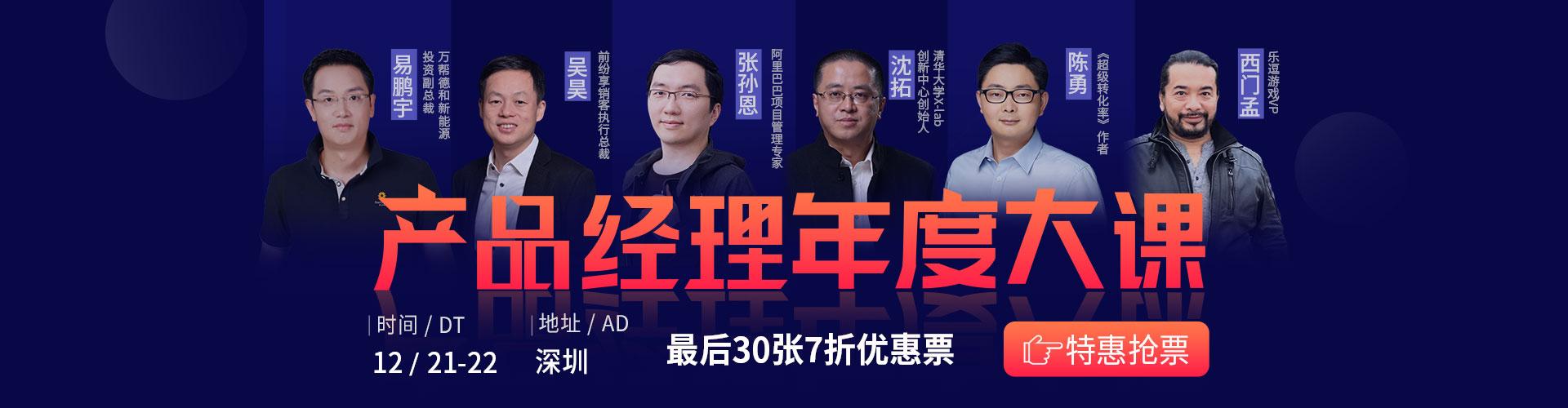 正式开启 | 12月21-22日·深圳,2019年终产品经理大会,与16位产品实战派,探2020产品新风向