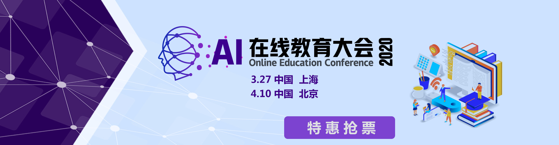 AI 在线教育大会2020.03.27 上海