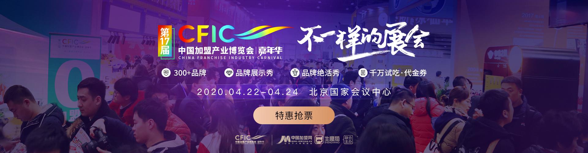 第17届中国加盟产业博览会-嘉年华-不一样的展会