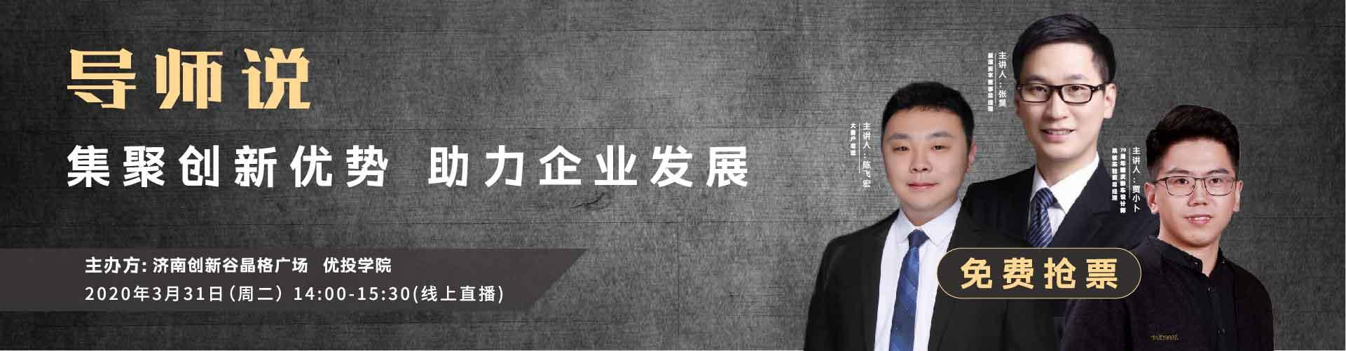 【3.31】线上直播|导师说:集聚创新优势 助力企业发展