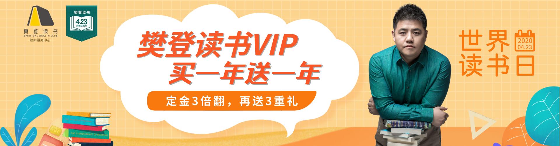 423世界读书日【樊登读书】VIP买一年送一年#定金3倍翻 再送3个大礼包#