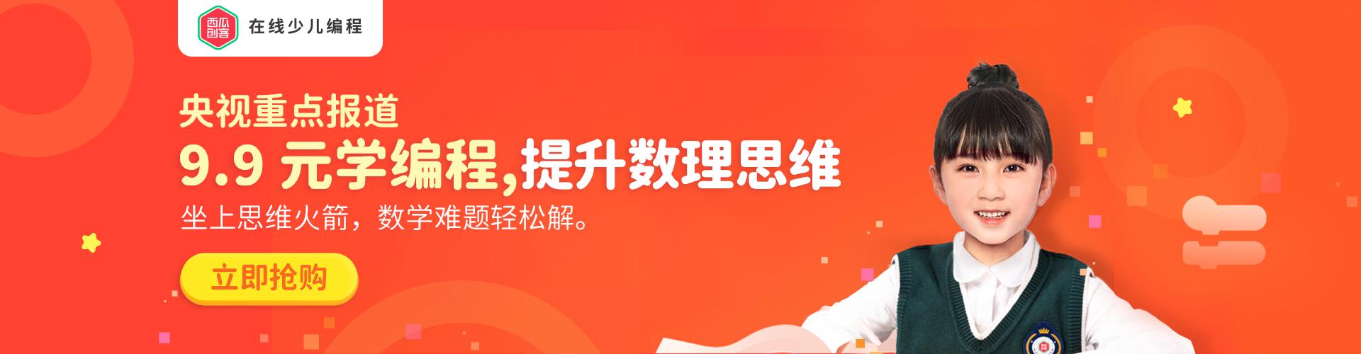9.9元活动价西瓜创客小学生零基础AI双师在线scratch编程课