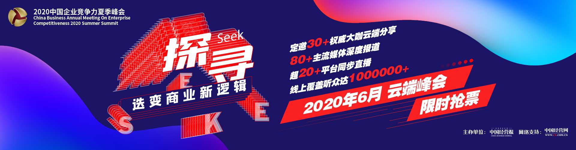 探寻•迭变商业新逻辑——2020中国企业竞争力夏季峰会