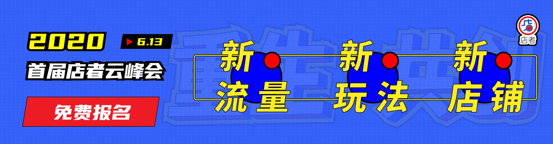 2020首届店者云峰会暨开店服务白皮书发布仪式