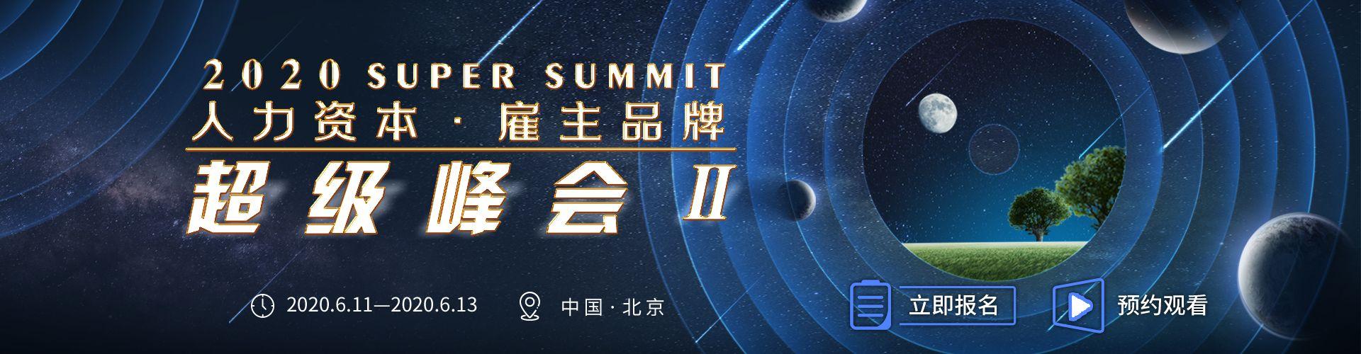 携手樊登读书!打造百万级企业家超级峰会!