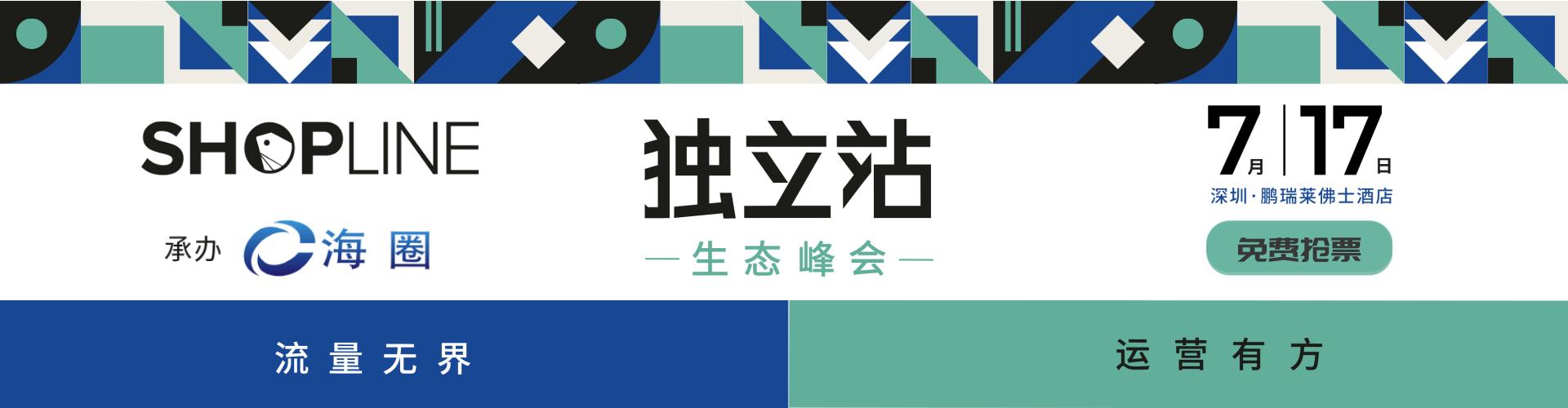 2020 SHOPLINE 独立站生态峰会