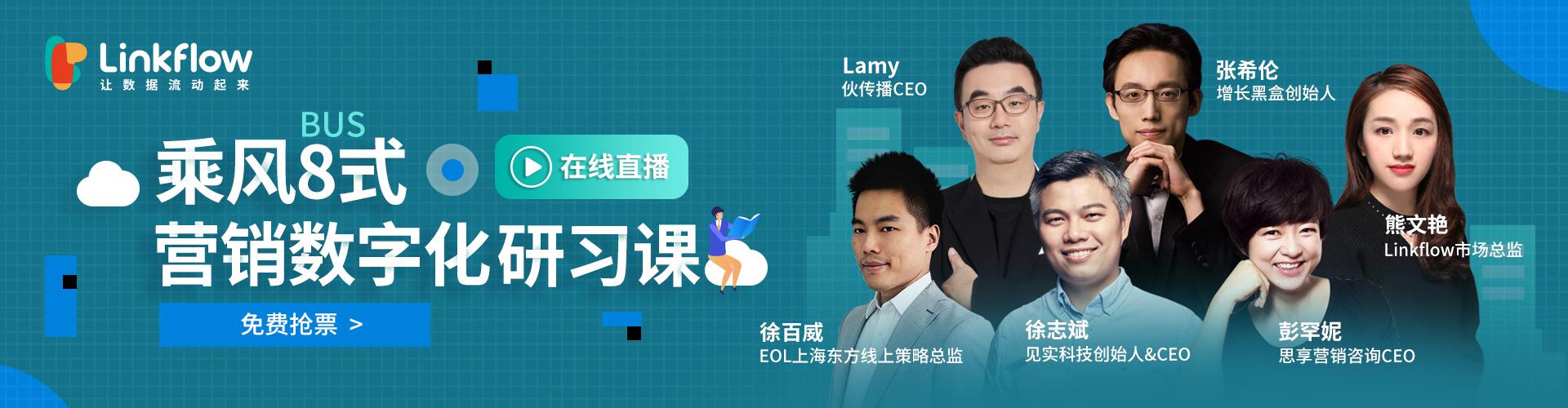 「乘风8式」营销数字化研习课:7-8月每周一课,在数字化浪潮里,乘风前行