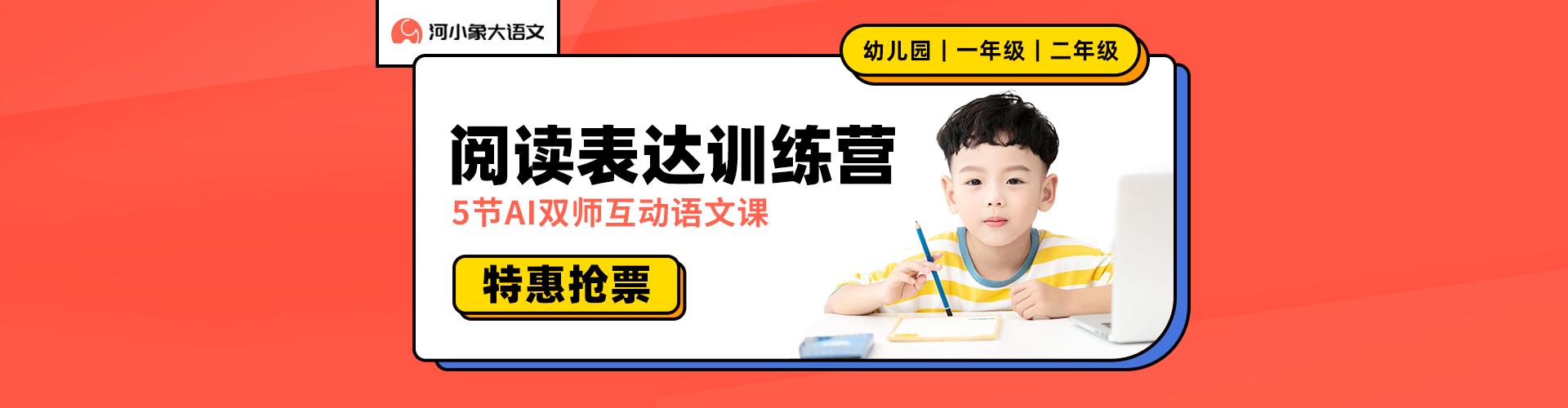 【仅限河小象大语文新用户】5-8岁阅读表达训练营,5节AI双师互动语文课
