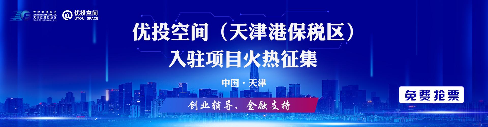 【入驻】优投空间(天津港保税区)-5A级创新载体邀你入驻