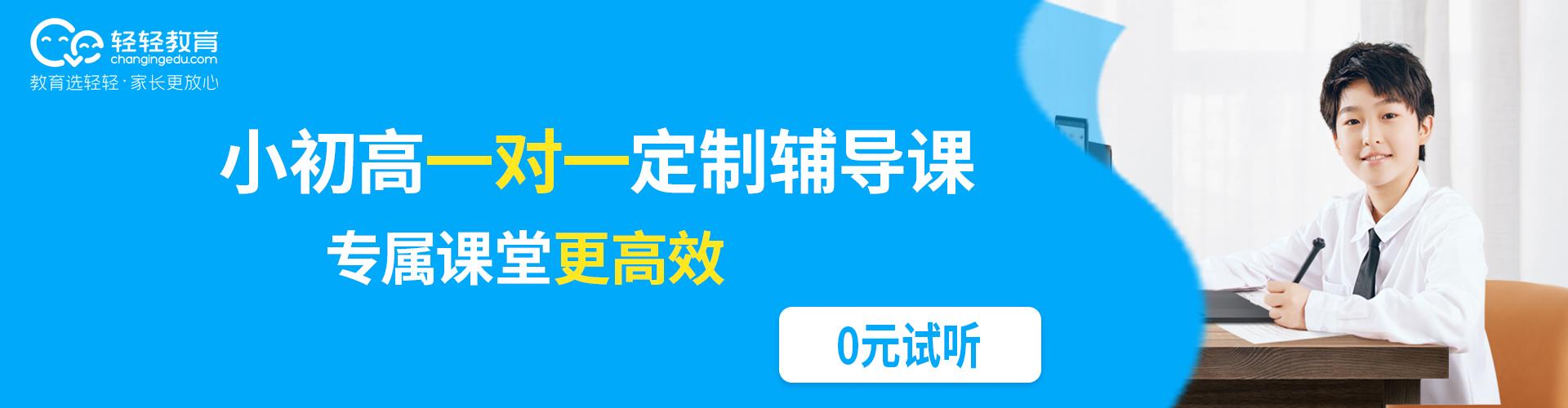 轻轻教育【小初高1V1定制课】0元试听!