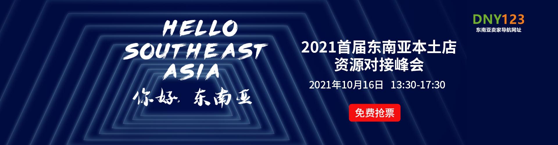 2021首届东南亚本土店资源对接峰会