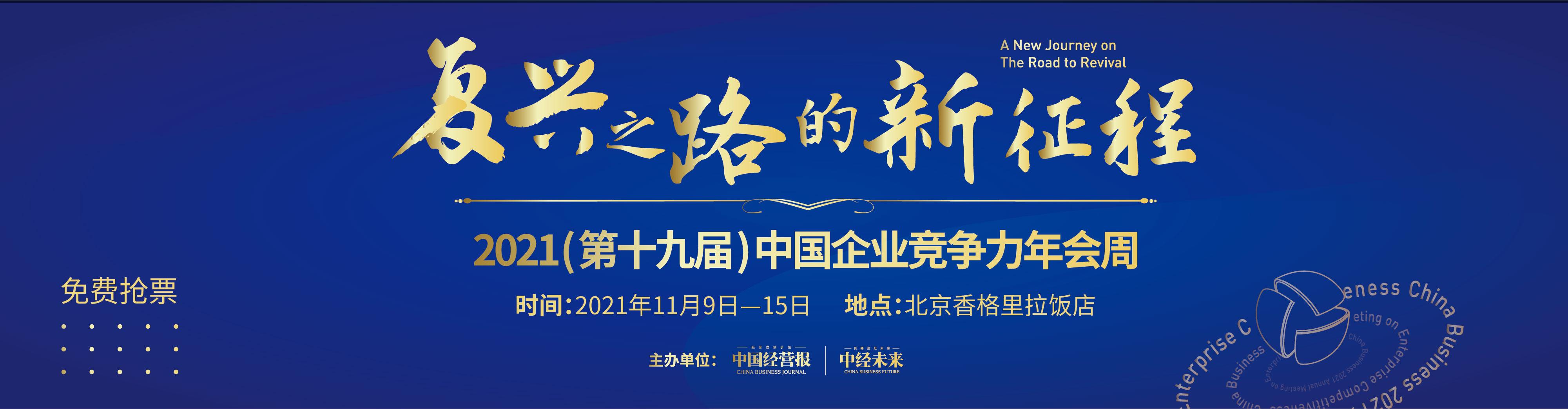 复兴之路的新征程—2021中国企业竞争力年会周