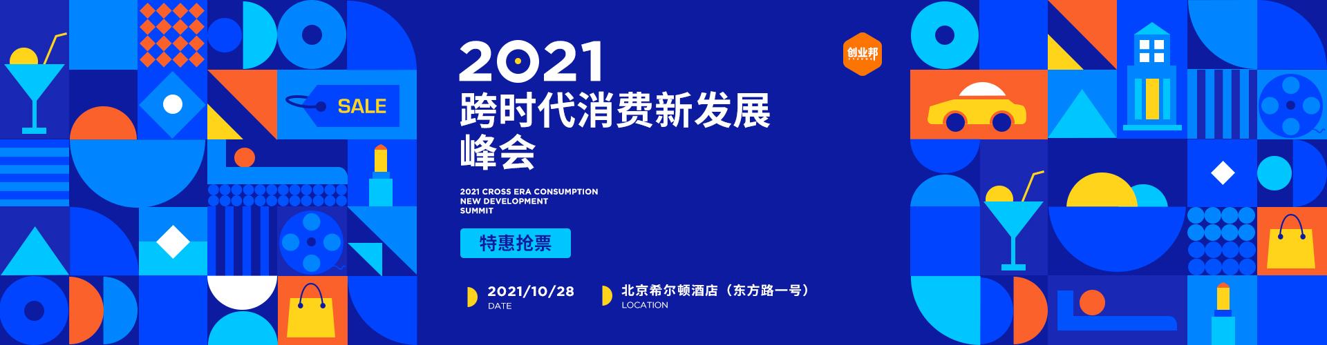 2021跨时代消费新发展峰会