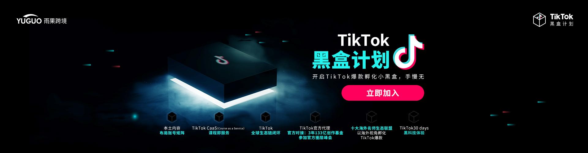 TikTok黑盒计划-开启TikTok爆款孵化小黑盒,手慢无