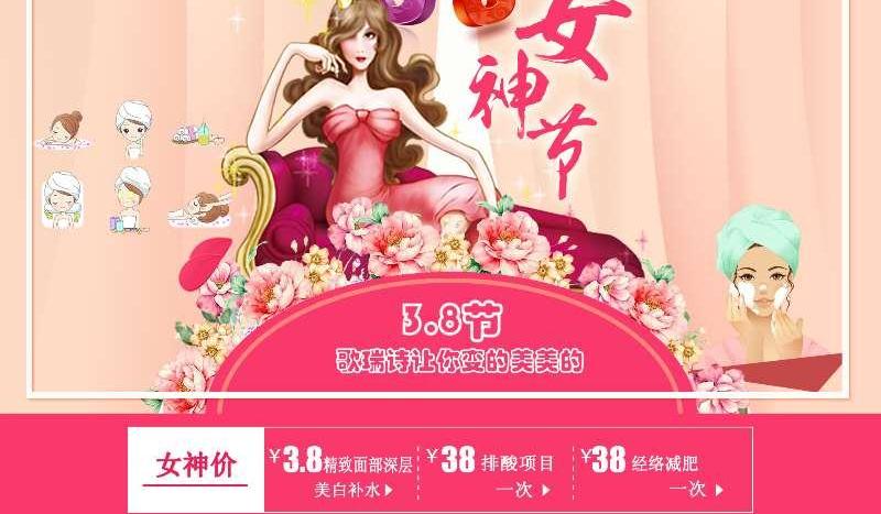 38女神节,歌瑞诗邀您变的美美哒😘😘😘,(万达店).