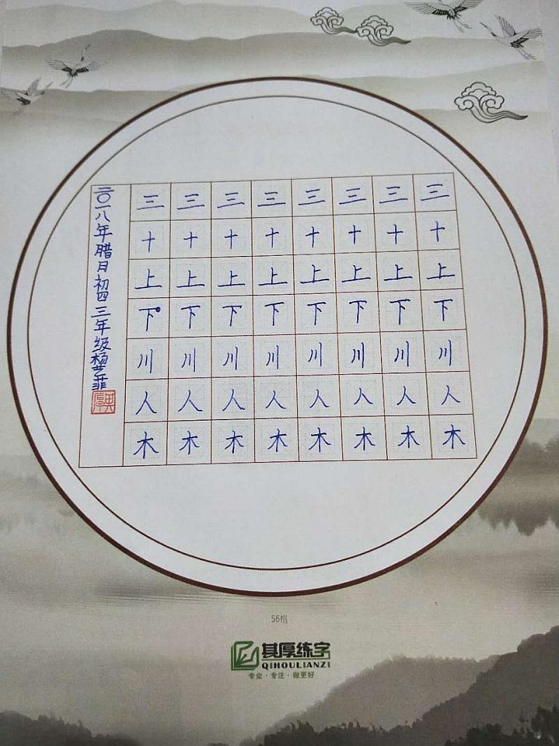 互动吧-【河顺其厚练字】19.9元报价值199元其厚练字精品课程!