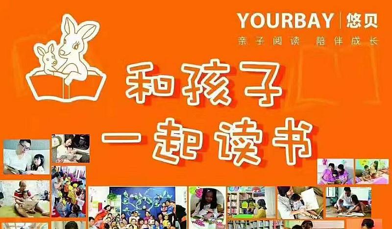 衡阳悠贝亲子图书馆合伙人沙龙(项目介绍会)
