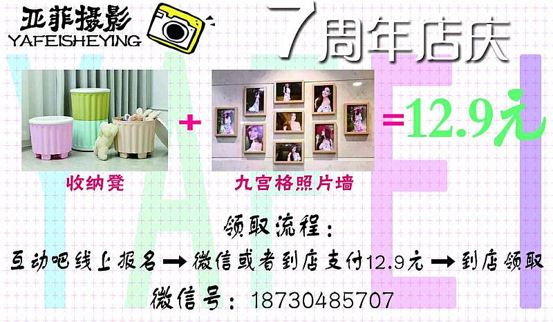 亚菲摄影7周年店庆999套照片墙+收纳凳仅需12.9元即可到店领取