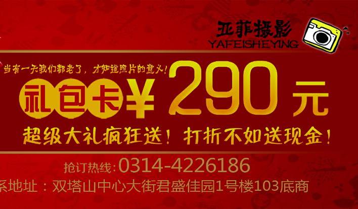 亚菲摄影10.1钜惠,强势来袭