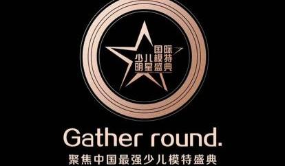 2019国际少儿模特明星盛典临潼区海选赛\官方报名通道