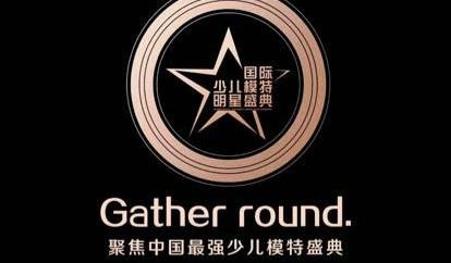 2019国际少儿模特明星盛典 临潼区首届海选赛\官方报名通道