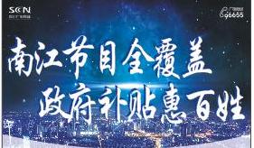 南江节目全覆盖  政府补贴惠百姓 300台智能家居摄像送送送