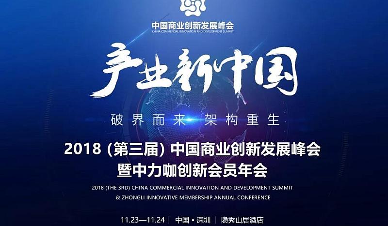 【邀请函】产业新中国 —— 中国商业创新发展峰会破界而来!诚邀您参加