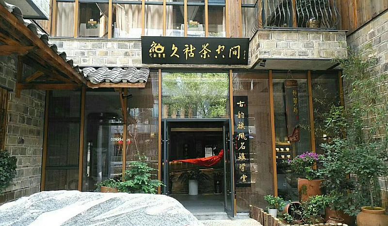 久祜茶空间·茶艺培训公开体验(课)茶会活动
