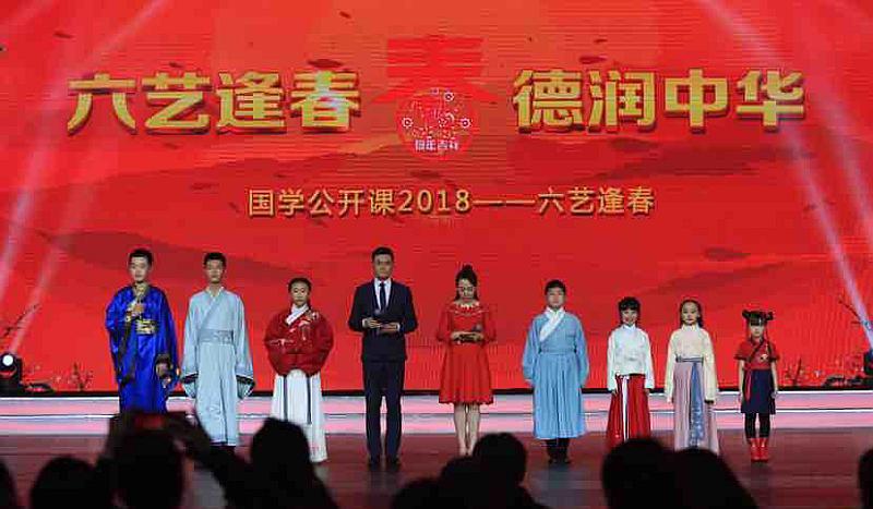 中国教育网络电视台国学台           2019国学迎春晚会