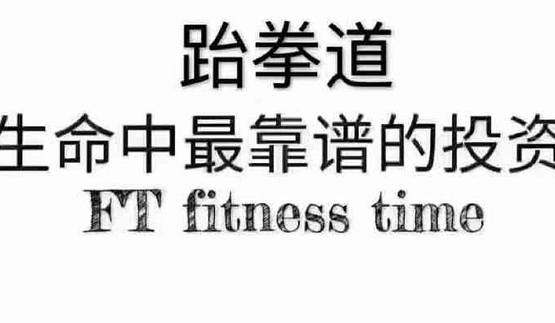 正誉道场跆拳道寒假班招生啦!