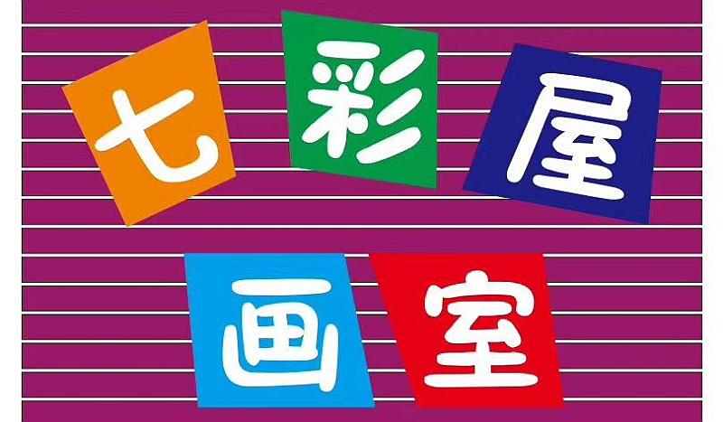 ❤️七彩屋画室❤️仅98元抢报价值380元12课时精品【书法&国画】课程!